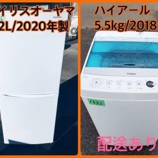 ⭐️2020年製⭐️ 限界価格挑戦!!新生活家電♬♬洗濯機…