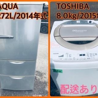 ⭐️272L⭐️ 送料設置無料!最強割引★洗濯機/冷蔵庫!…