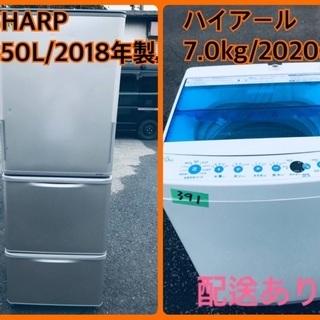 ⭐️350L⭐️ 送料設置無料!最強割引★洗濯機/冷蔵庫!…