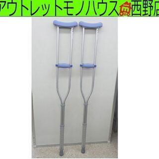 松葉杖 2本組 村中 アルミ製 軽量 身長157~178c…