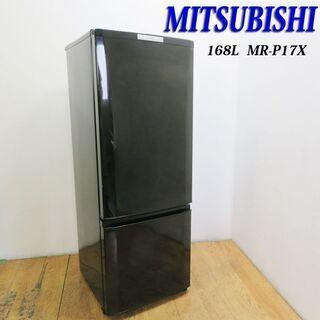【京都市内方面配達無料】三菱 大きめ2ドア冷蔵庫 168L…