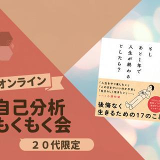 11/4(木)【20代限定】自己分析×もくもく会『もしあと…