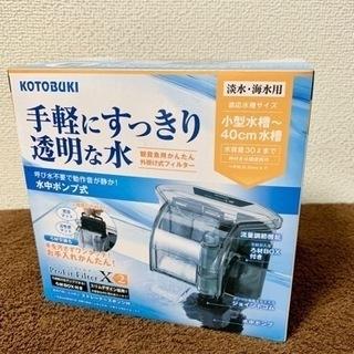 【未開封】水槽外掛け式フィルター 淡水・海水用 30ℓまで