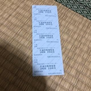 昭島総合スポーツセンター 回数券 5枚1000円