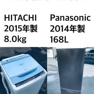 ★送料・設置無料★  8.0kg大型家電セット☆冷蔵庫・洗…