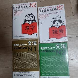 JLPT N2 漢字、読解、文法の本 N2 BOOKS