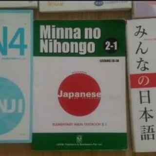 N4-みんなの日本語(4本) Minna no nihon…