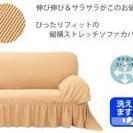 ★★★2.5〜3人掛け肘おき付きソファーカバー★★★