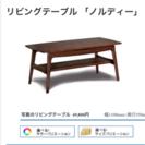 定価49800円のリビングテーブル...