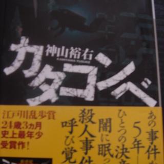 【小説】カタコンベ 神山裕右著
