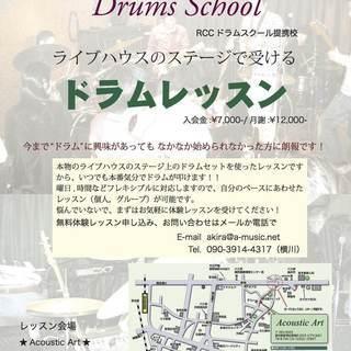 Acoustic Art Drums School