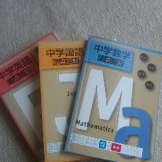 中学数学、英語、国語 重点暗記ブック