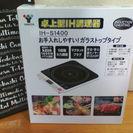終了しました【新品未使用】YAMAZEN IH-S1400 卓上...