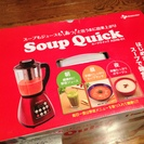 スープもジュースも!