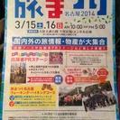第26回旅まつり名古屋2014