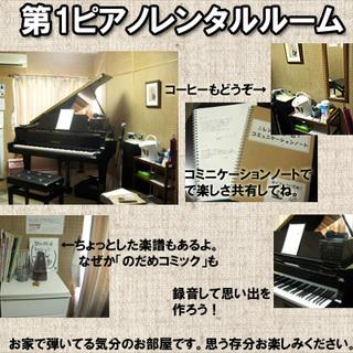 グランドピアノ練習室 30分¥500 予約制