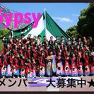 大垣市中心で活動している、【よさこいチーム Gypsy】です