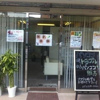 西馬込駅すぐ!超初心者大歓迎☆パソカレッジ馬込教室 − 東京都
