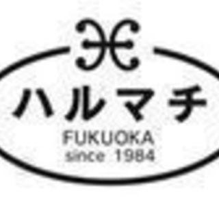 福岡の質屋ハルマチ原町質店TEL092-939-1199