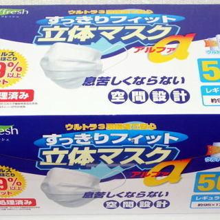 「立体マスクα」 三層レギュラーサイズ/1箱(50枚入)