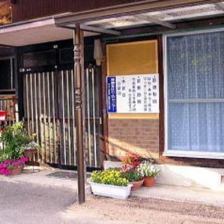 健康堂はり・灸センター 【香川県三豊市山本町 マルナカ山本…