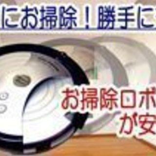 楽々全自動お掃除ロボット★AutoCleanerHouseBea...