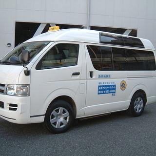 福祉・介護タクシーサポート 配車・予約センター 配車案内・…