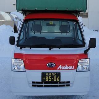 赤帽札幌の赤帽優駿サービスは、札幌・近郊から市内・道内・全…