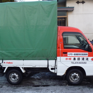 赤帽兼田運送(青森県八戸市)