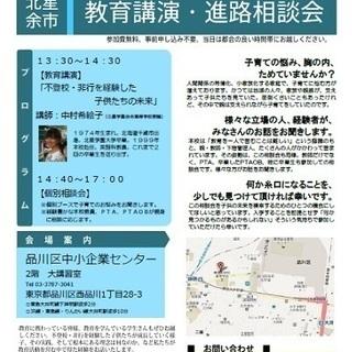 ☆不登校を経験した親と先生で行う進路相談会(東京)☆