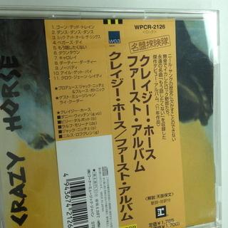 クレイジー・ホース ファースト・アルバム  CDお譲りします