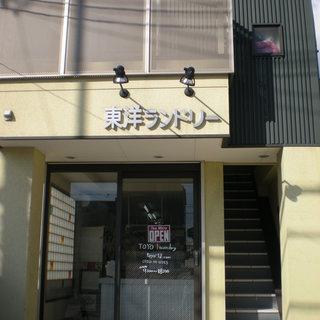 WASH'N&STYLE  東洋ランドリー/芦屋