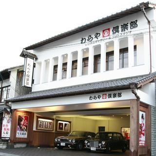 中島呉服店 わらや倶楽部(レンタル&フォトスタジオ) ♪♪