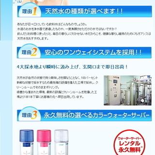 愛媛・商品紹介(天然水ウォーターサーバー)現地スタッフ募集!