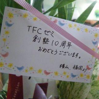 TFCパソコン教室