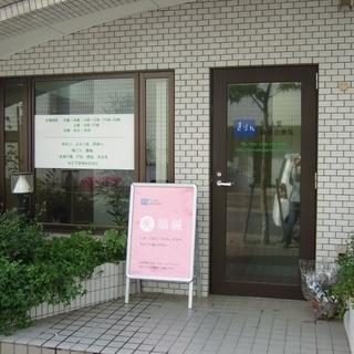 きりん堂鍼灸治療院