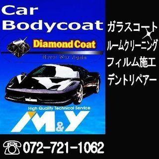 大阪箕面でお車のコーティング加工な...