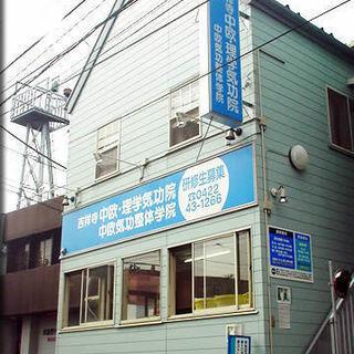 吉祥寺 理学気功塾 気功スクール ・週に「90分」「3ヶ月…