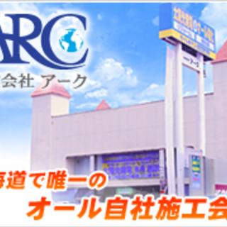 ☆太陽光発電・オール電化専門店のアーク☆