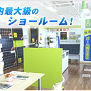 ☆太陽光発電・オール電化専門店のアーク☆ - 札幌市