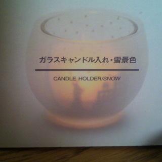 ガラスキャンドル入れと、フレグランスキャンドル − 北海道