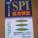 SPI総合検査 大学生の就職