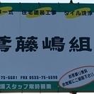 足場職人さん大募集 愛知県豊川市 鳶藤嶋組