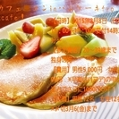3月8日カフェコンinパンケーキfromcafe!(開催地・善通寺市)