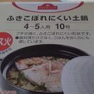 吹きこぼれ防止の大きい土鍋(10号サイズ)レシピ付き♪