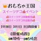 岡山  スイーツデコイベント