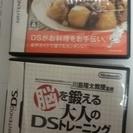 DSソフト お料理ナビ 大人のDSトレーニング
