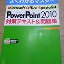 PowerPoint対策テキスト集