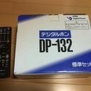 ★デジタルホン高騰必至DP-132完全標準セット2稀少入手困難!