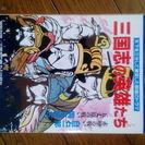 ★値下げ★ 別冊歴史読本 三国志の英雄たち 中国史シリーズ1